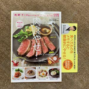 肉食やせ! 限定版 肉卵チーズをたっぷり食べるMEC食レシピ111/主婦の友社 (編者) 渡辺信幸 (編者)