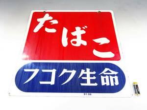 ◆昭和レトロ たばこ フコク生命 ホーロー看板 両面看板 琺瑯 当時物 コレクション 企業物 撮影小道具 インテリア雑貨