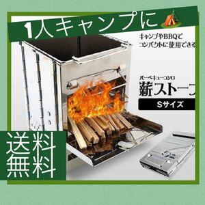 小型バーベキューコンロ 薪ストーブ 一人キャンプ アウトドア BBQ 焚火台 ソロキャンプ