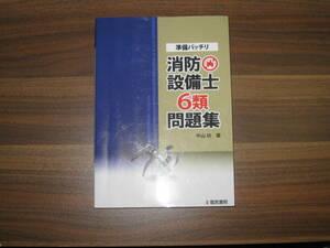 ☆電気書院 準備バッチリ 消防設備士6類問題集 送料198円☆