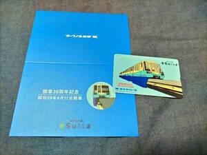 モノレール SUICA 開業39周年記念 (旧塗装モノレール)【デポジットのみ 残額0円 チャージ使用可能】