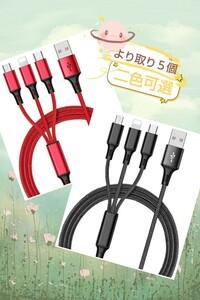 【新品5本セット】 充電ケーブル usb 携帯ケーブル 3in1ケーブル ライトニングケーブル usb Type-Cケーブル