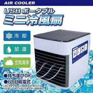 小型クーラー 卓上 クーラー ミニエアコン ファン 扇風機 冷風機 7色LED 静音 ポータブル エアコン 冷却 加湿 空気清浄機 ミニ 冷風扇