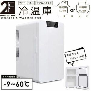 ポータブル 保冷温庫 15L コンパクト 小型 冷温庫 保冷 保温 AC DC 2電源式 車載 部屋用 温冷庫 冷蔵庫 15リットル 送料無料(一部除く)