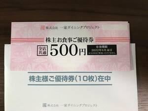 ◆送料無料】一家ダイニングプロジェクト お食事優待券 5000円分 (500円×10枚)