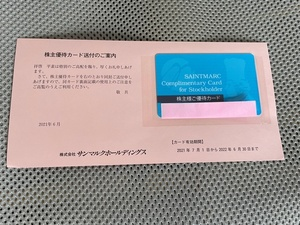 送料無料 サンマルク株主優待カード1枚