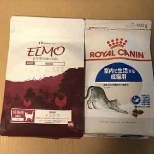送料無料 ロイヤルカナン 室内で生活する成猫用 エルモ インドア成猫用400g×2種 ドライフード ロイカナ ELMO 成猫 キャットフード 猫