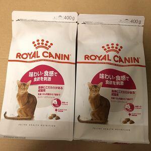 送料無料 ロイヤルカナン 味わい・食感で食欲を刺激 400g2点 食にこだわる成猫用 成猫用 キャットフード 猫 成猫