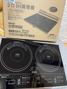 ヤマゼン 2口 IH調理器 100Vコンセント