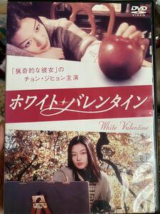 韓流【ホワイトバレンタイン】正規品DVD 吹き替えあり