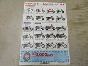 ホンダ バイク/オートバイ パンフレット・カタログ チラシ ホンダホークII ダックス モンキーほか 旧車・レトロ