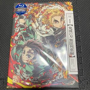 鬼滅の刃 無限列車 Blu-ray 完全生産限定版 タワレコ特典付き