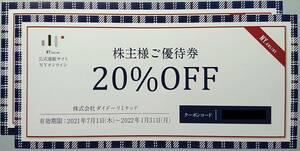 ▲ダイドーリミテッド株主優待・20%OFF券2枚セット・2022.1.31迄有効▼