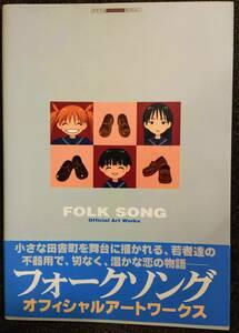 フォークソング FOLKSONG オフィシャルアートワークス 帯付き 設定資料集 画集