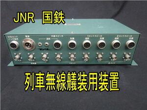値引きさせていただきます!JNR 日本国有鉄道 旧国鉄放出品 日本電気 列車無線艤装用装置