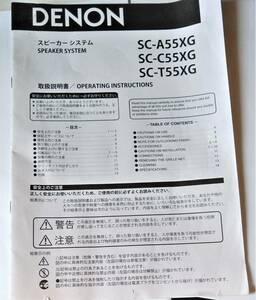 【マニュアルのみ】中古 DENON デノン スピーカーシステム SC-A55XG SC-C55XG SC-T55XG 取扱説明書 取説 ガイド GUIDE 出品者管理番号212