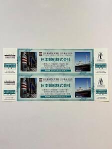 日本郵船株主優待券 2枚(4名様分) 日本郵船歴史博物館・日本郵船氷川丸 ご招待券 2022年6月30日迄使用可能 送料無料