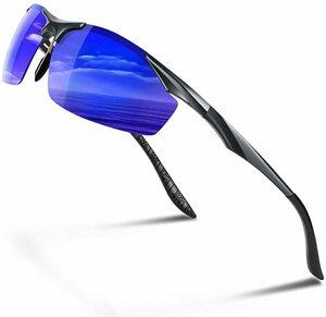 【送料無料】Glazata 偏光スポーツサングラス 変色調光偏光グラス 昼夜兼用・超軽量メタル UV400 紫外線カット ドライブ ブルー 青