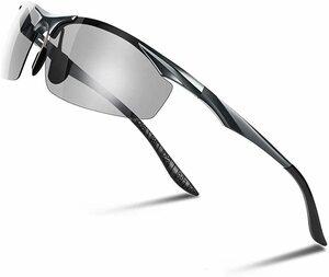 【送料無料】Glazata 偏光スポーツサングラス 変色調光偏光グラス 昼夜兼用・超軽量メタル UV400 紫外線カット ドライブ 野球 グレー