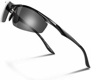 【送料無料】Glazata 偏光スポーツサングラス 変色調光偏光グラス 昼夜兼用・超軽量メタル UV400 紫外線カット 黒 ブラック グレー