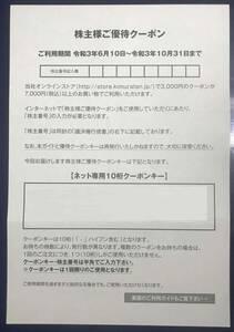 【送料無料】キムラタン株主優待券9000円分 オンラインクーポン 3000円引き×3個