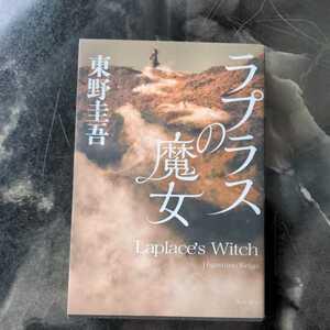 ラプラスの魔女/東野圭吾 ◆書籍/古本/単行本/小説/