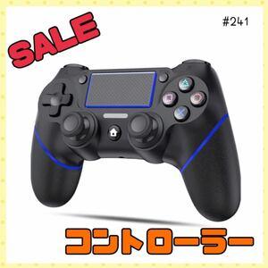 PS4 コントローラー 無線 【NEWモデル】 反応速い 遅延なし 最新バージョン対応 600mAh大容量 二重振動 重力感応