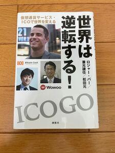 世界は逆転する! 仮想通貨サービスICOで世界を変える/ロジャーバー/兼元謙任/松田元