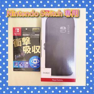 Nintendo switch専用 ハードケース(ブラック) 液晶保護フィルム多機能 衝撃吸収 ブルーライト低減