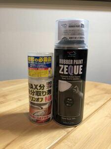 ☆送料無料☆AZ(エーゼット) ラバーペイント ZEQUE 油性 RP-1 マットブラック 400ml &ソフト99(SOFT99) 脱脂剤 シリコンオフ チビ缶