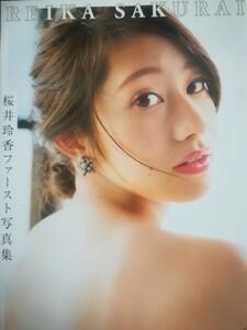 桜井玲香(乃木坂46)1st写真集 「自由ということ」