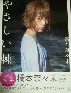 橋本奈々未(乃木坂46)1st写真集 「やさしい棘」