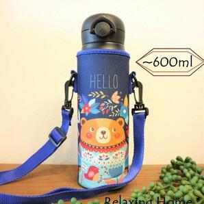 ★ 水筒カバー ★~600ml ショルダー 水筒ケース ボトルカバー くまさん☆