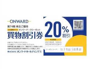 【未使用】オンワード クローゼット 株主優待 割引券 2枚