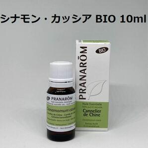 プラナロム シナモン カッシア BIO 10ml 精油 PRANAROM