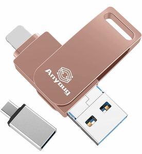 USBメモりPhone フラッシュドライブ4-in-1 360度回転式 両面挿し