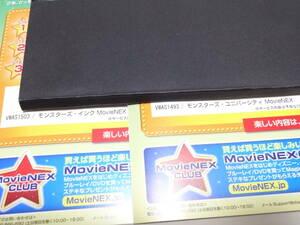 【未使用】モンスターズ・インク & モンスターズ・ユニバーシティ Disney ディズニー PIXAR ピクサー MovieNEX マジックコード Magicコード