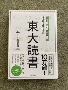 東大読書 東洋経済新報社 西岡壱誠 読む力と地頭力が一気に身につく