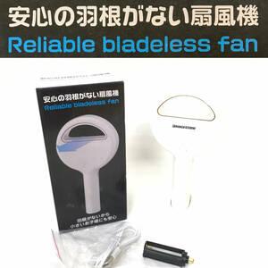 ★☆【NO648】 Reliadle bladeless fan☆ハンディ―扇風機☆羽根のない扇風機☆動作確認済み☆★