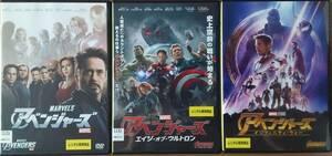 DVD R落●アベンジャーズ 3巻セット エイジ・オブ・ウルトロン インフィニティ・ウォー