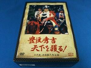 DVD 豊臣秀吉 天下を獲る! DVD-BOX 時代劇