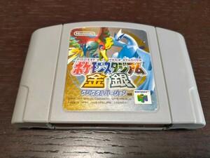 ポケモンスタジアム 金銀 ニンテンドー64 ソフト ニンテンドー 任天堂64
