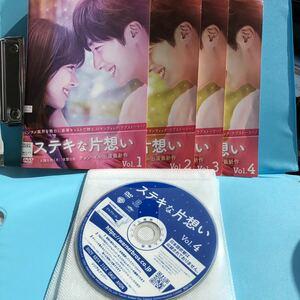 ステキな片想い DVD 全4枚セット