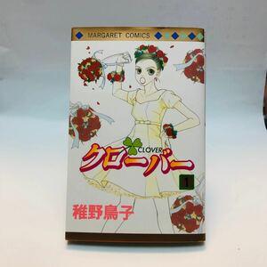 漫画 マンガ コミック クローバー 1巻〜15巻セット