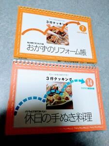 【美品!】3行クッキング★おかずのリフォーム帳・休日の手ぬき料理 2冊まとめ売り レシピ本