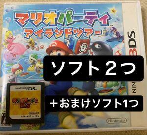 「マリオパーティ アイランドツアー 3DSとマリパDS おまけソフトもあり