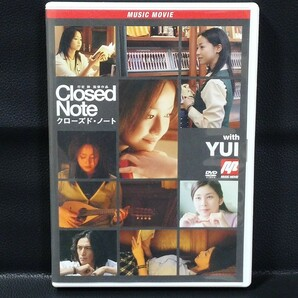 【DVD】映画「クローズド・ノート」Music Movie with YUI 沢尻エリカ 竹内結子 伊勢谷友介