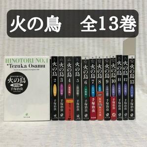 【文庫版】火の鳥 全巻 完結 13冊セット 手塚治虫