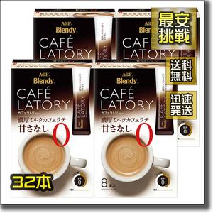 【即決 送料無料】32本 濃厚ミルクカフェラテ 甘さなし 無し カフェラトリー ブレンディ スティック アイス ホット カフェラテ カフェオレ