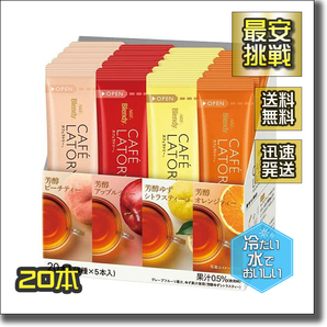 【即決 送料無料】4種20本 カフェラトリー フルーツ アイス ティー ホット アソート AGF ブレンディ スティック 紅茶 Blendy バラエティー